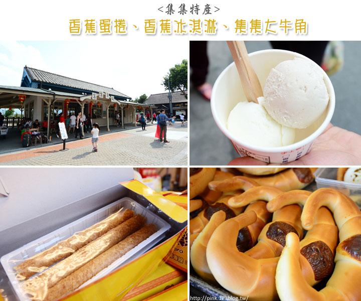 【集集特產】香蕉蛋捲、集集大牛角、香蕉冰淇淋。來到集集必買伴手禮!-1.jpg