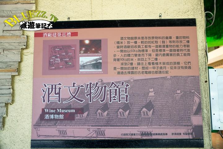 宜蘭酒廠(甲子蘭酒文物館)-DSC_2512.jpg
