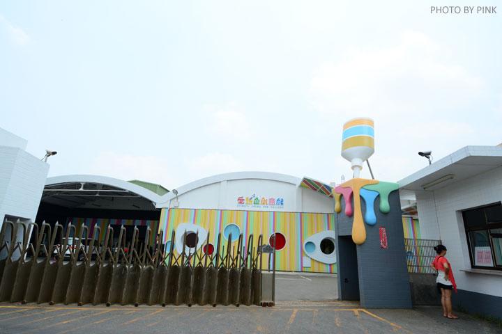 【北斗景點】愛玩色創意館。繽紛的彩色世界,邀你一起來玩色!-DSC_1741.jpg