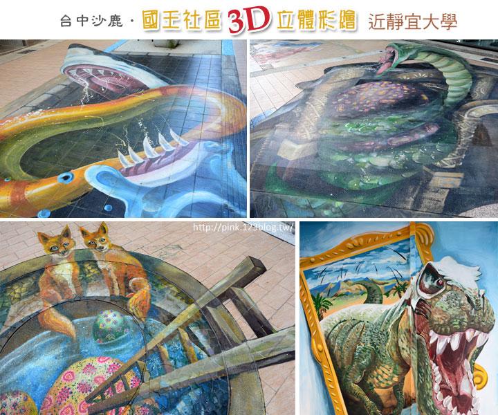 【台中沙鹿景點】國王社區3D立體彩繪,近靜宜大學!-1.jpg
