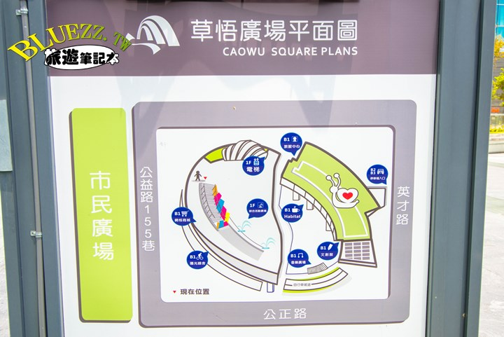 草悟廣場平面圖