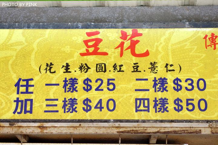 【苑裡美食】垂坤伴手禮&嵐田手工豆花-DSC02161.jpg