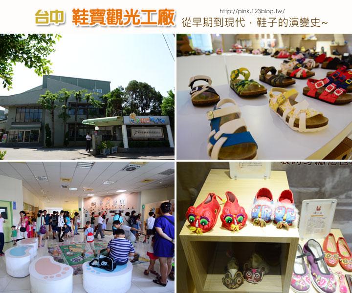 【台中景點】鞋寶觀光工廠.跟著鞋子去旅行!-1.jpg