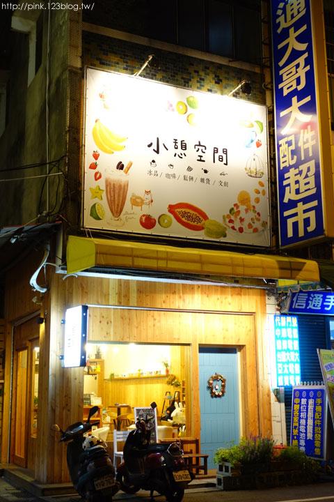 【草屯餐廳】小憩空間.文創雜貨美食專賣店-DSC02570.jpg