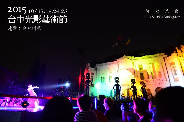 2015台中光影藝術節。時光見證.讓我們一起回到歷史的記憶。-1.jpg