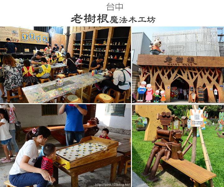 【台中觀光工廠】老樹根魔法木工坊。小朋友的快樂天堂!-1.jpg