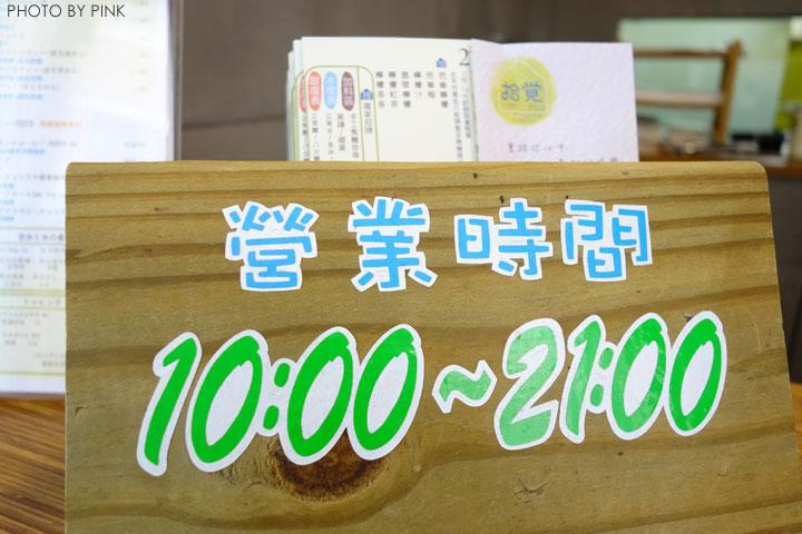 台中霧峰超人氣飲品。拾覺細做輕飲(位於亞洲大學旁)-DSC03810.jpg