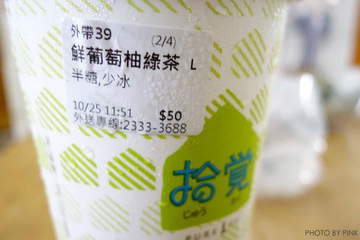 台中霧峰超人氣飲品。拾覺細做輕飲(位於亞洲大學旁)-DSC03914.jpg
