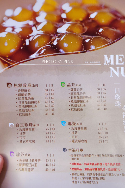 【台中飲料店】葵米珍珠飲品專賣店。有質感的珍珠,原來是這味道!-DSC05333.jpg