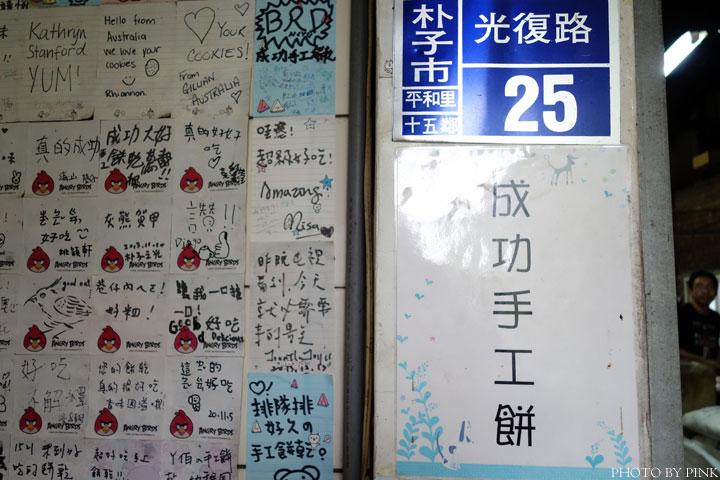 【嘉義朴子】成功食品廠。兒時回憶的古早味手工餅乾!-DSC06448.jpg
