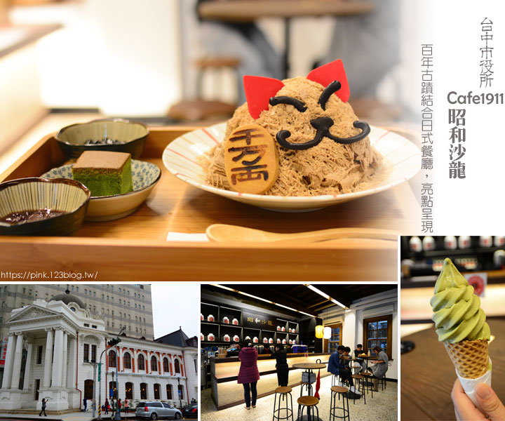 【台中餐廳】台中市役所.Cafe1911&昭和沙龍。古蹟與美食的結合,亮點呈現!-1.jpg