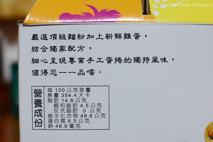 【團購美食】麒の手工蛋捲。北港好收特色伴手禮,低糖少油更健康!-DSC_2834.jpg