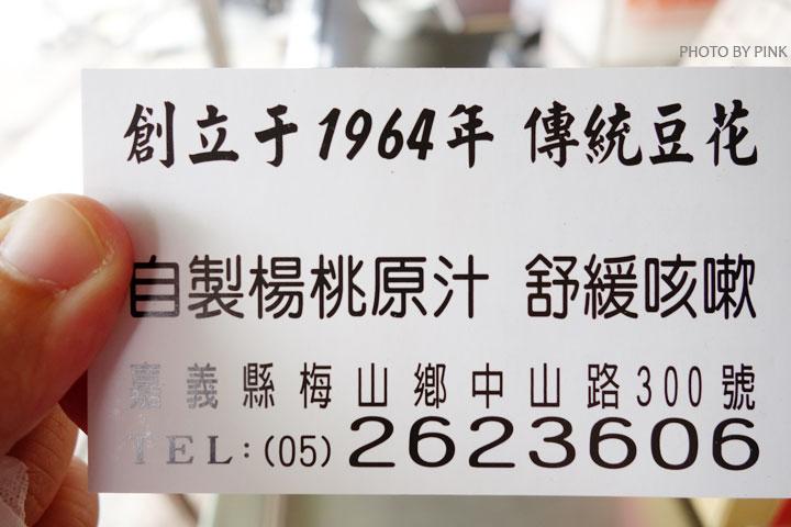 【嘉義梅山美食】古早味傳統豆花店。在地52年老店,甜美滋味深得你心!-DSC00072.jpg
