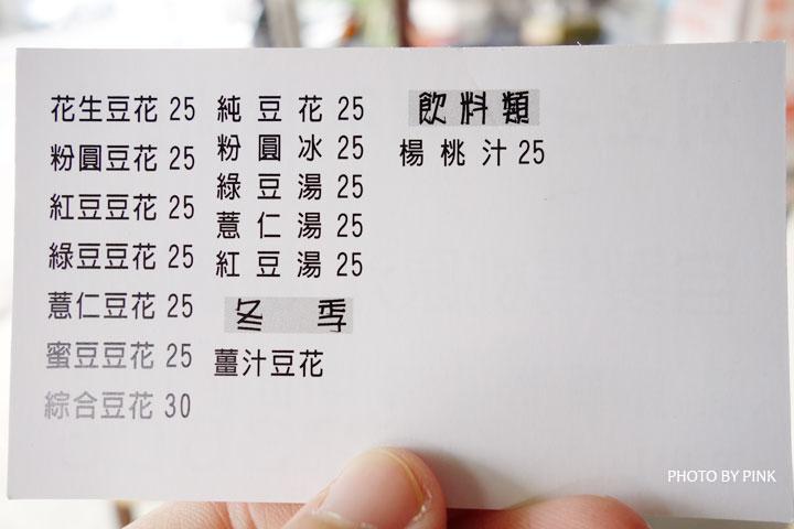 【嘉義梅山美食】古早味傳統豆花店。在地52年老店,甜美滋味深得你心!-DSC00075.jpg