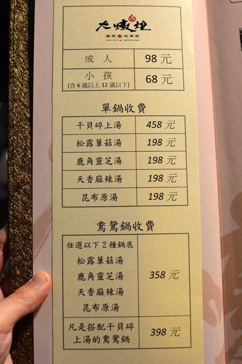 【台中美食餐廳】大燉煌鍋物.琉璃燒。極品鍋物、頂級琉璃燒、貼心餐桌服務,有如帝王般的尊榮享受!-DSC_5306.jpg
