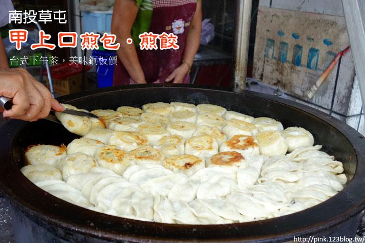 【草屯小吃】甲上口煎包.煎餃。正港台式下午茶,每顆只要十元!-1.jpg