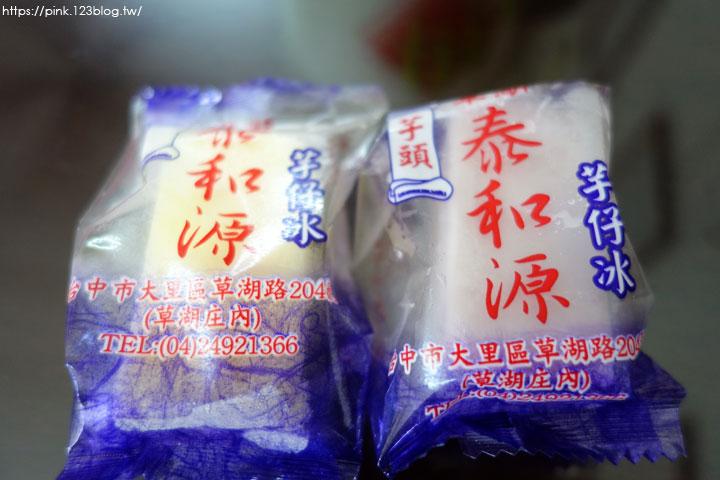 【大里冰店】泰和源芋仔冰.綿綿冰。在地幾十年老店,真材實料完全沒變!-DSC02084.jpg
