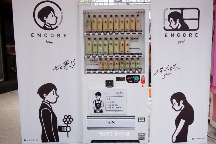 【台中自動販賣機】如果ENCORE投幣式奶茶。瓶裝奶茶也走文青風,就在一中街益民商圈內!-DSC02813.jpg