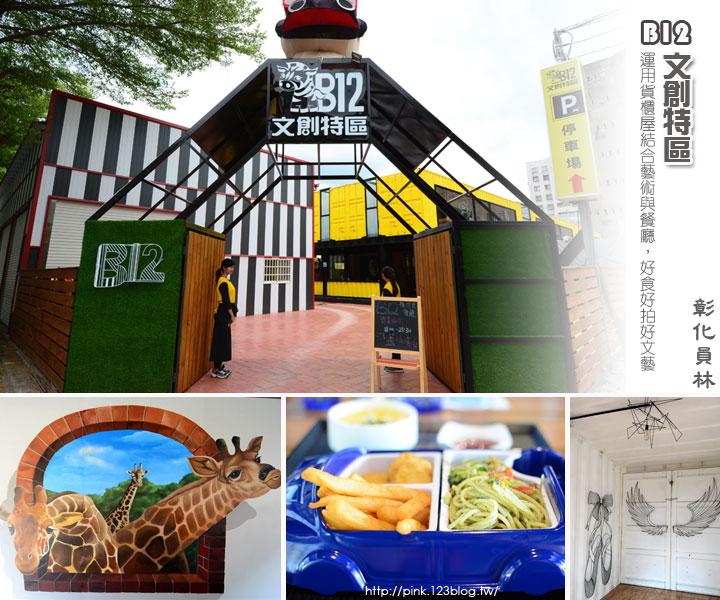 【員林美食餐廳】B12文創特區。貨櫃屋結合藝術與餐廳,好食好拍好文藝!-1.jpg