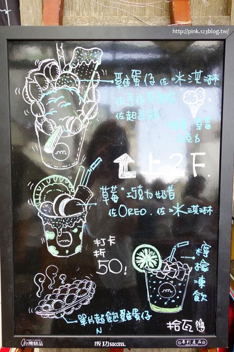 【台中美食】一中街拾瓦swag。港式雞蛋仔創意新吃法,1.5升級豪華版!-DSC04228.jpg