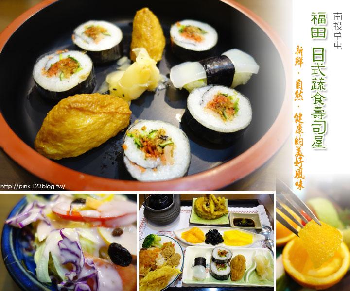 【草屯蔬食】福田日式蔬食壽司屋。日式風味蔬食料理,讓你吃的健康又滿足!-1.jpg