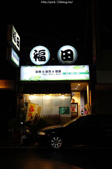 【草屯蔬食】福田日式蔬食壽司屋。日式風味蔬食料理,讓你吃的健康又滿足!-DSC04711.jpg
