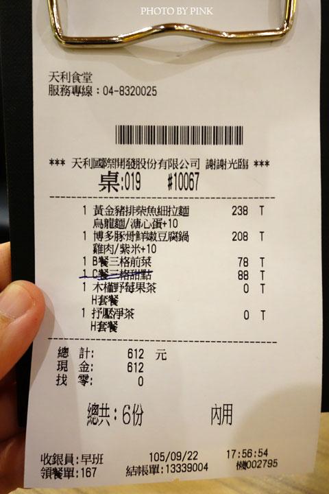【南投市美食】天利食堂。日式居家料理,一份純粹「家」的溫暖滋味!-DSC08114.jpg