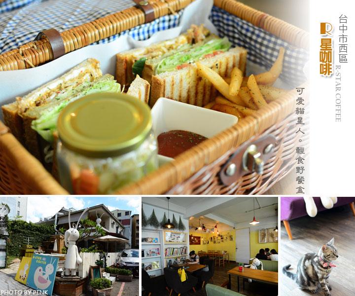 【台中寵物餐廳】R星咖啡。可愛貓星人坐伴、輕食野餐盒嚐鮮,超有趣的一間R星球餐廳!-1.jpg