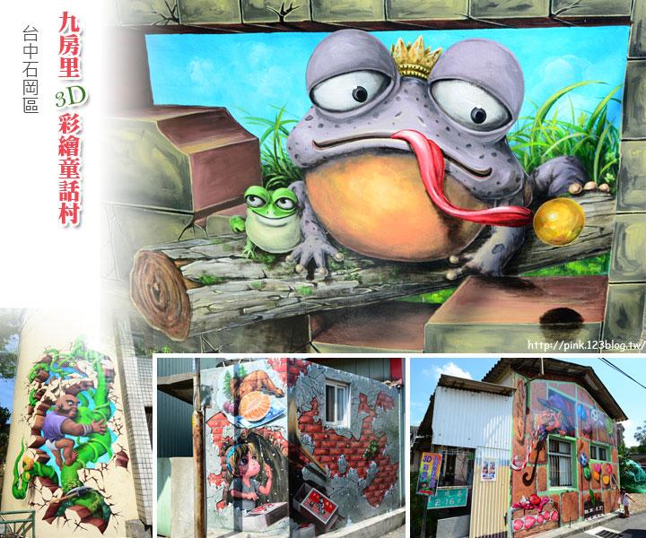 【台中石岡】九房里3D立體彩繪童話村。傑克與魔豆、青蛙王子、巫婆的糖果屋等童話故事躍上牆面,吸睛度百分百!-1.jpg