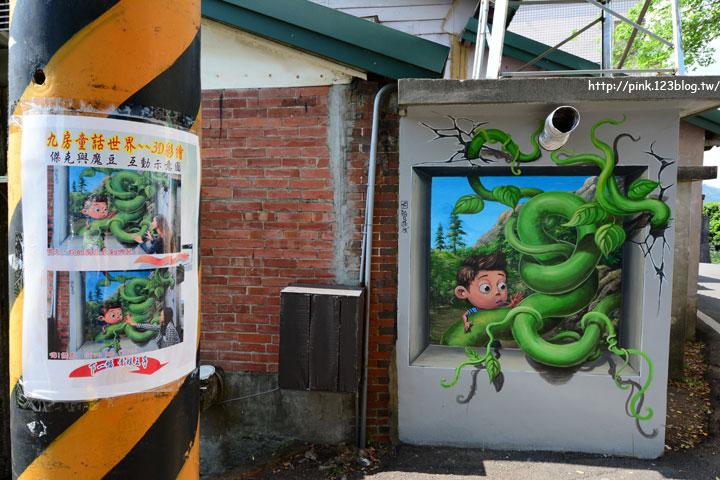 【台中石岡】九房里3D立體彩繪童話村。傑克與魔豆、青蛙王子、巫婆的糖果屋等童話故事躍上牆面,吸睛度百分百!-DSC_1486.jpg