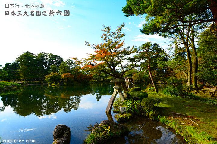 【日本北陸】日本三大名園之兼六園。秋楓賞景如詩如畫!-1DSC_2252.jpg