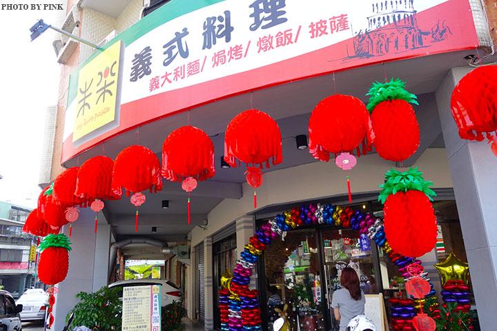 【南投美食餐廳】米樂義式料理。南投市新開幕餐廳,一起來嚐鮮!-DSC00635.jpg