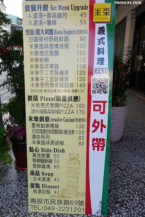 【南投美食餐廳】米樂義式料理。南投市新開幕餐廳,一起來嚐鮮!-DSC00636.jpg