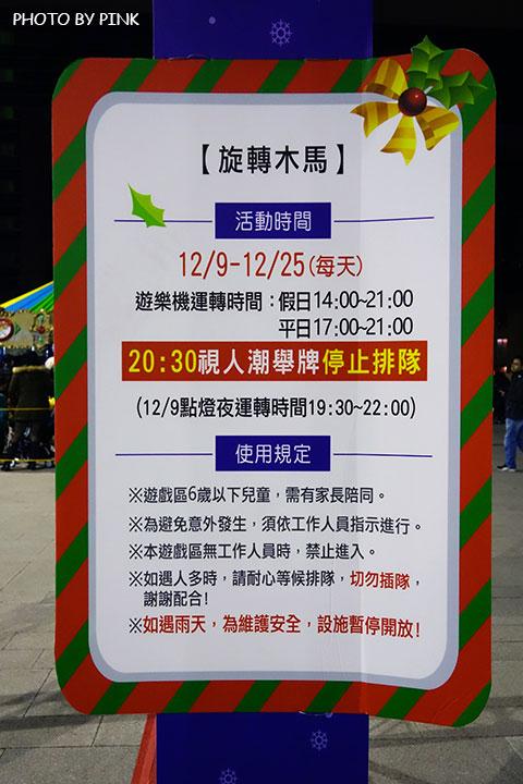 【台中耶誕YA】台中市政府耶誕嘉年華活動,多項遊樂設施讓你玩的過癮!-DSC01637.jpg