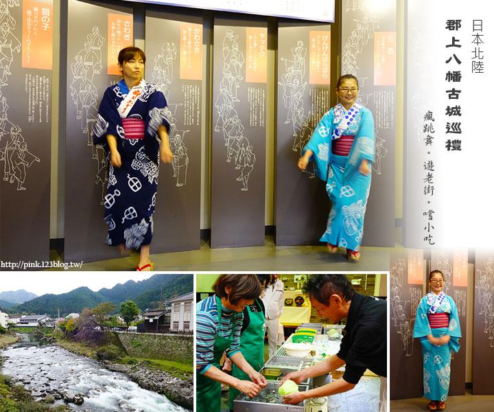 【日本北陸】郡上八幡老街散策趣。舞城、食品模型,很有風格的小鎮!-1.jpg