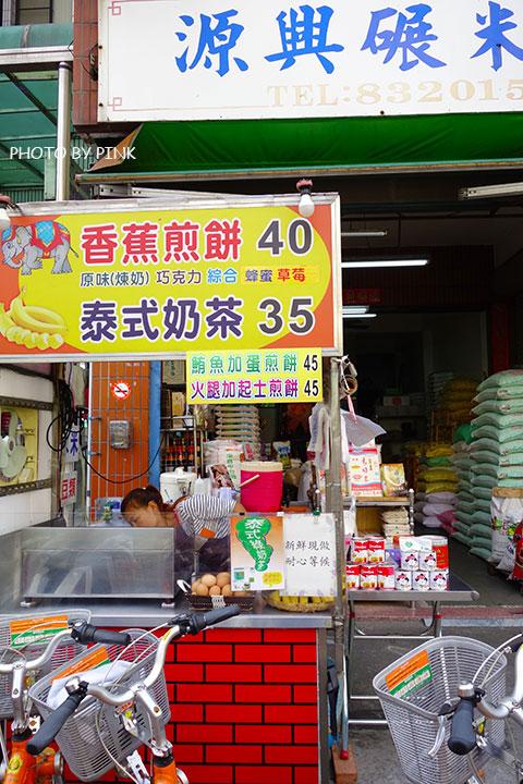 【彰化員林美食】香蕉煎餅.泰式奶茶。濃濃的異國風味小吃,沙哇滴卡~-DSC01122.jpg