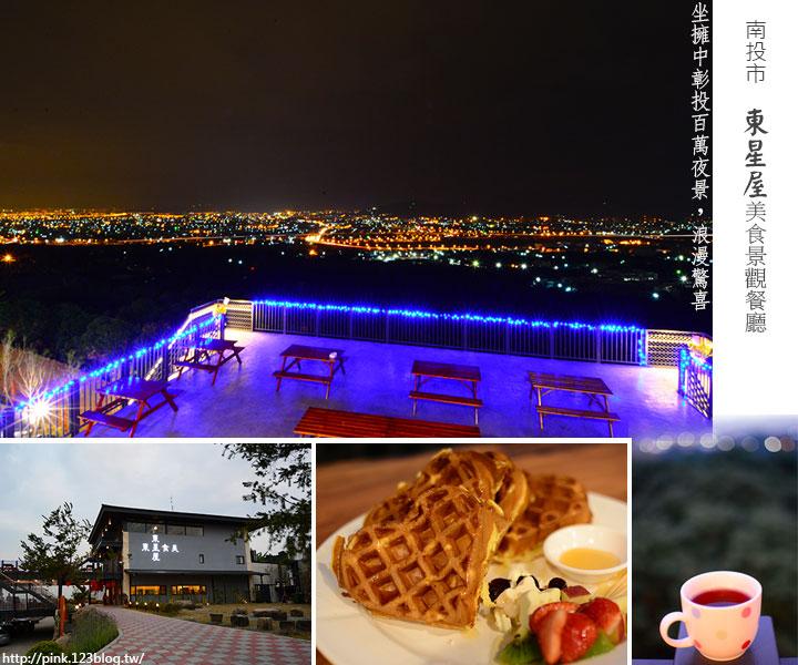 【南投夜景餐廳】東星屋景觀餐廳。坐擁美景、百萬夜景、浪漫度破表!-1.jpg