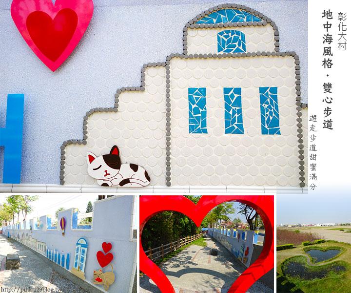 【彰化大村】地中海風格之雙心步道。遊走步道甜蜜滿分!(雙心池塘旁)-1.jpg