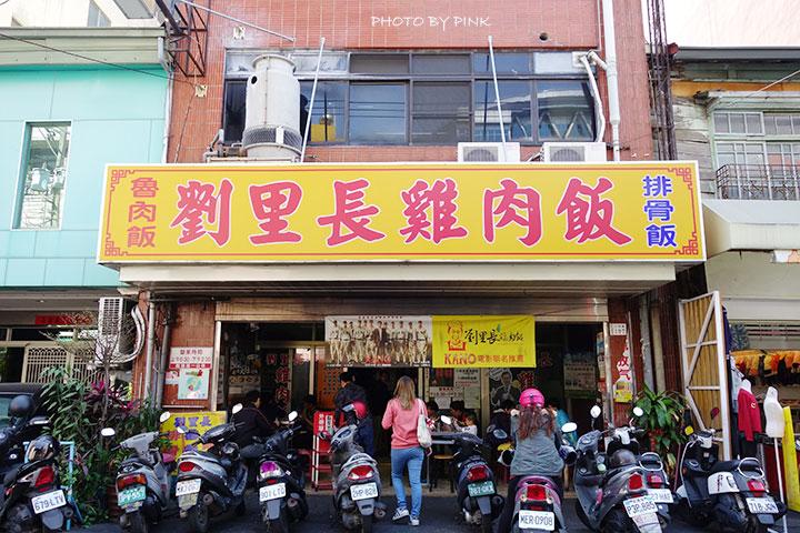 【嘉義市美食小吃】劉里長雞肉飯。超美味!在地人推薦的爆好吃雞肉飯~-DSC04699.jpg
