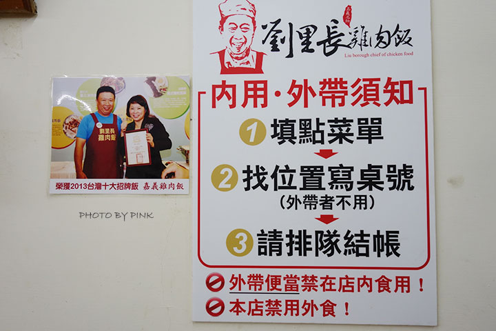 【嘉義市美食小吃】劉里長雞肉飯。超美味!在地人推薦的爆好吃雞肉飯~-DSC04712.jpg