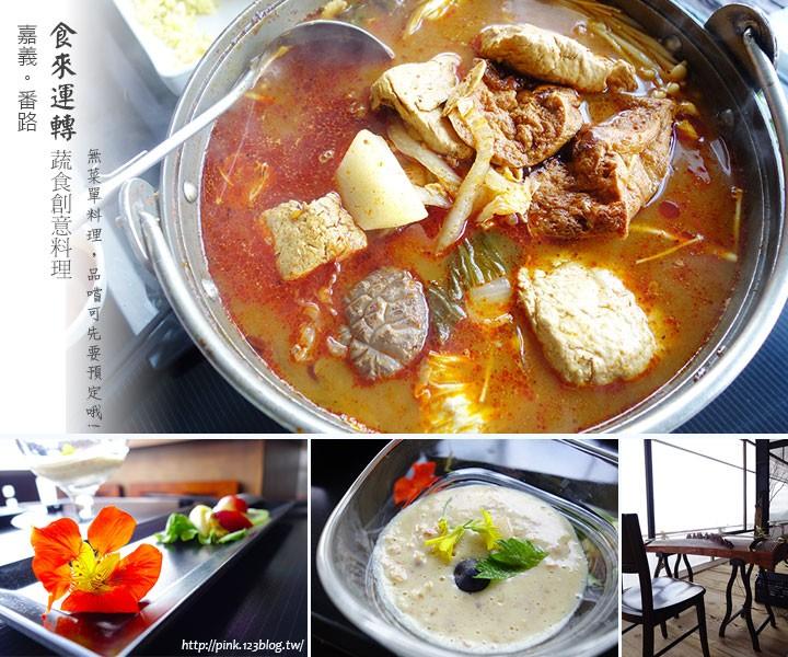 【嘉義美食餐廳】食來運轉蔬食創意料理。無菜單料理,要品嚐可先要預約哦!-1.jpg