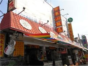 寶來山海產飯店