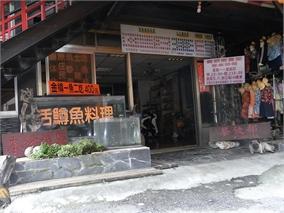 多納溫泉餐飲店
