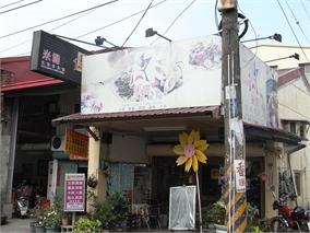 米堤生活飲食館