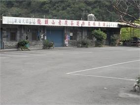 龍頭山餐飲店