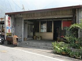 南台灣餐飲店