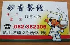 妙香小吃店