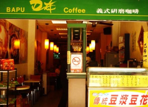 巴布義式咖啡館