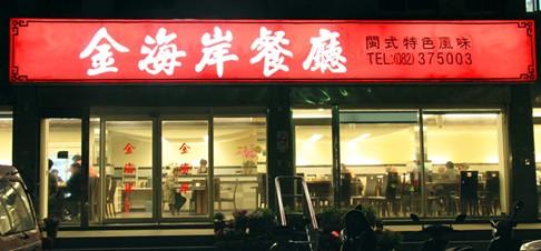 金海岸餐廳