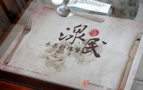 泉民水果料理餐